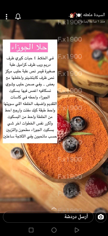 Pin By Htoon On حلوو Food Recipies Arabic Desserts Food