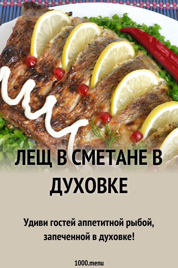 Лещ в сметане в духовке | Рецепт | Кулинария, Рецепты ...