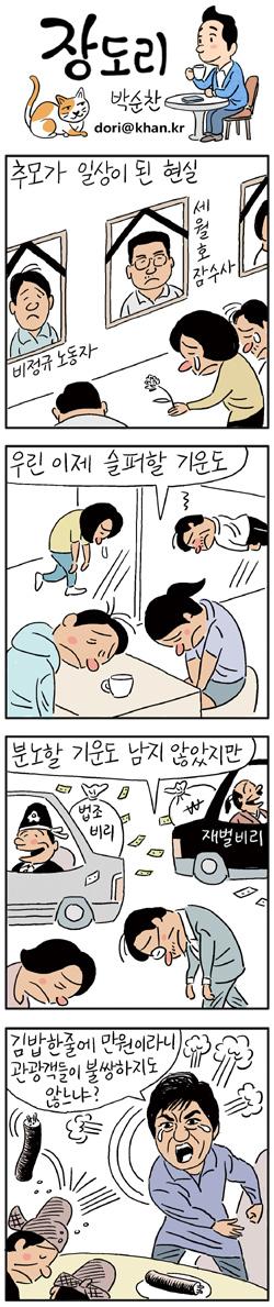 [장도리]2016년 6월 20일…김밥 한 줄에 만원이라니 관광객이 불쌍하지도 않느냐 #만평