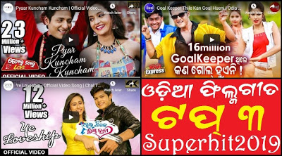 Odia Video Song In 2020 Songs Film Song Most Popular Music