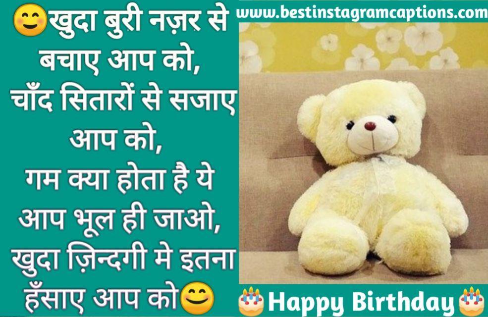 Happy Birthday Shayari In Hindi For Brother In 2020 Happy Birthday Fun Happy Anniversary Wishes Cool Happy Birthday Images