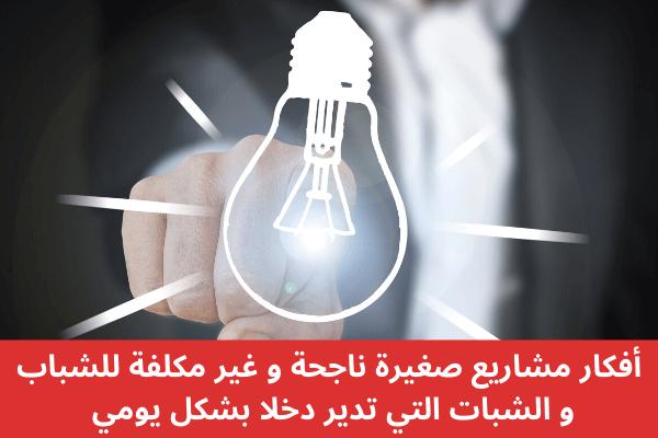 أفكار مشاريع صغيرة ناجحة و غير مكلفة التي تدير دخلا بشكل يومي Small Business Success Small Business Ideas Young People