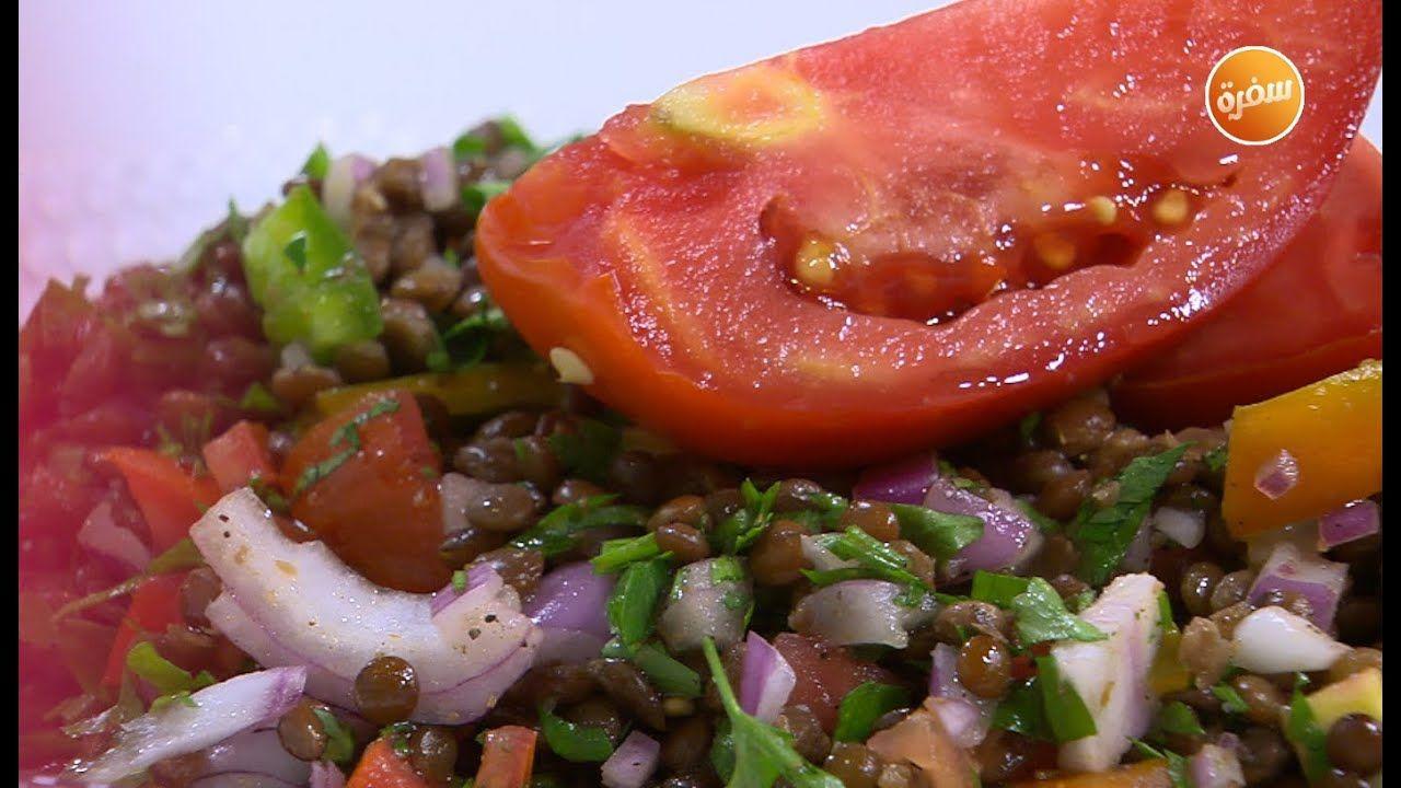 طريقة تحضير سلطة عدس أسود نورا السادات Vegetables Food Tomato