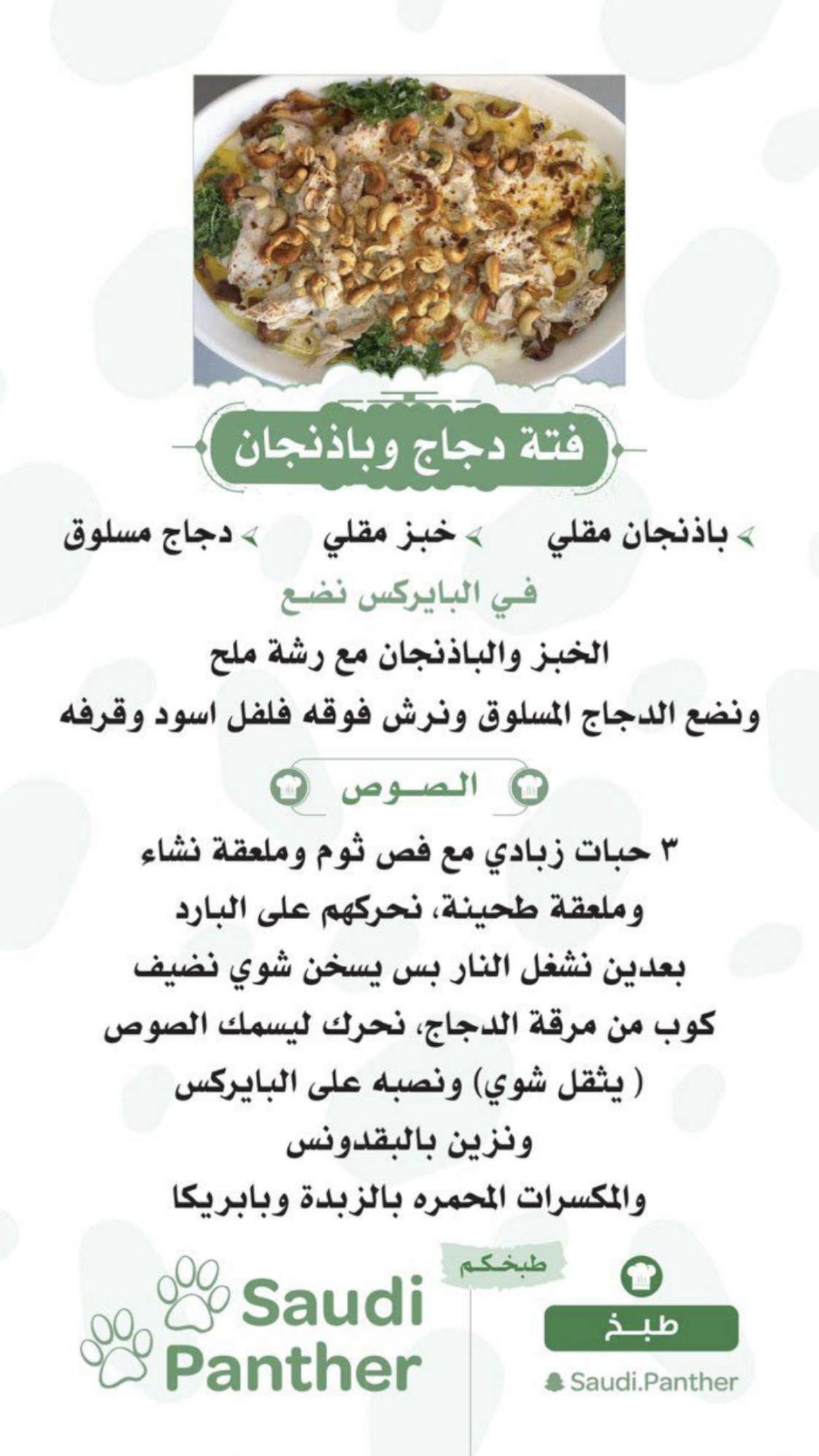 فتة دجاج وباذنجان Food Receipes Cooking Food