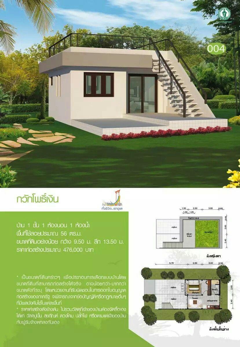 แบบบ านฟร กทม 4 76 แสน Barn Style House Plans Small House Design Plans House Construction Plan