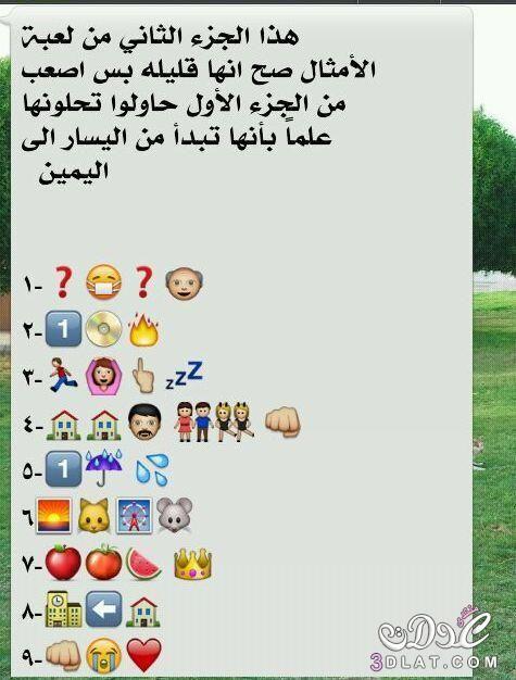 اجدد ألعاز صعبة أصعب الغاز وصور 3dlat Net 01 17 3d5e Cool Words Funny Arabic Quotes Math Riddles