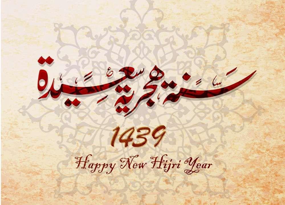 صور راس السنة الهجرية 2017 على نجوم مصرية وتعتبرالسنة الهجرية أول محرم 1439 مايعادلة في السنة الميلادية 22 سبتمبر 2017 يوم الج Happy Year Arabic Art Hijri Year