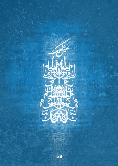 Salahassan عيش لحلمك فالحلم ليس ما تراه فى نومك إنما الحلم هو الذى لا يتركك تنام Islamic Art Calligraphy Islamic Calligraphy Beautiful Calligraphy