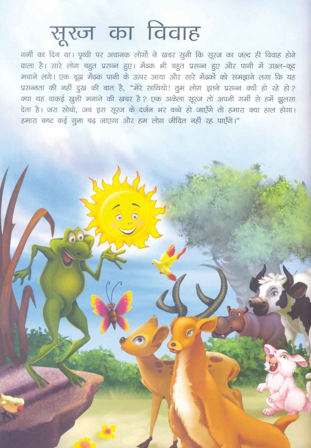 Short Stories With Moral Values In Hindi