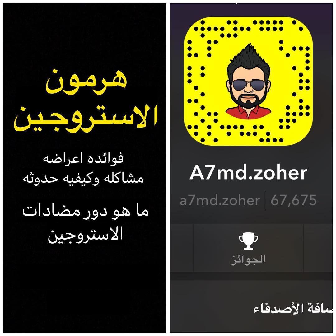 روح السناب اسمعلك شويه معلومات غريبه عليك My Snapchat A7md Zoher Youtube Channel روح السناب اسمعلك شويه معلومات غ Snapchat Screenshot Ugs Snapchat