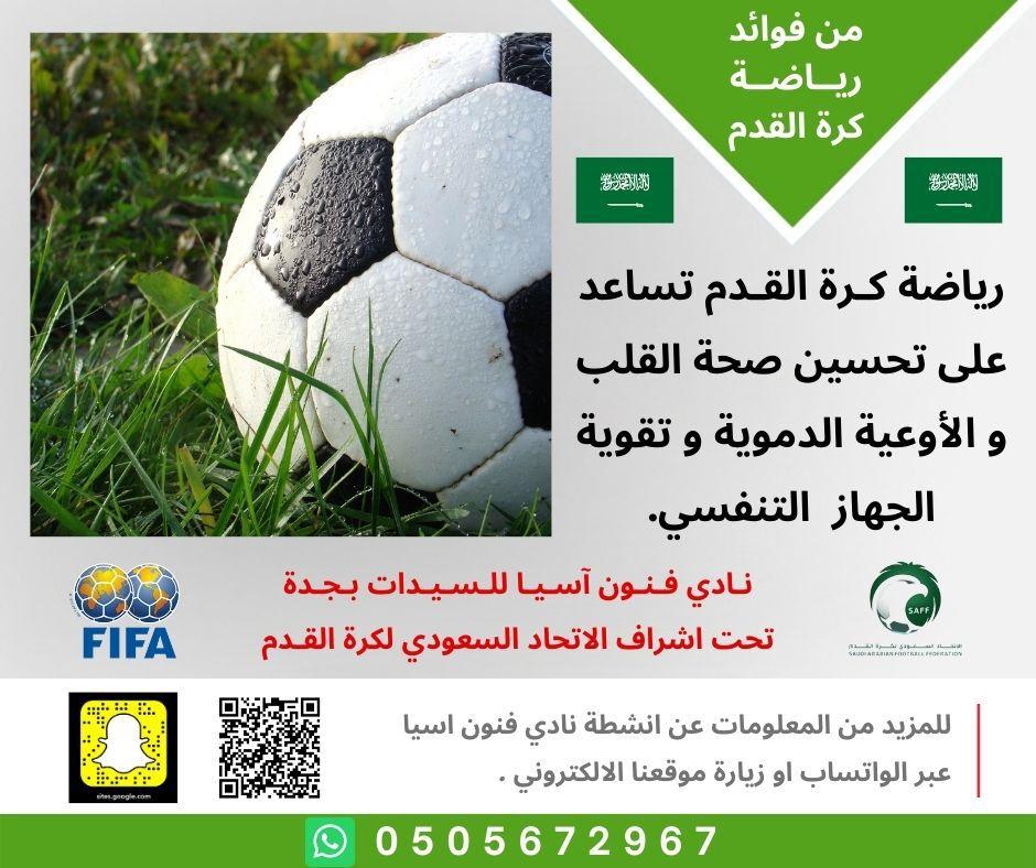 كرة قدم للسيدات Womens Football Soccer Soccer Ball