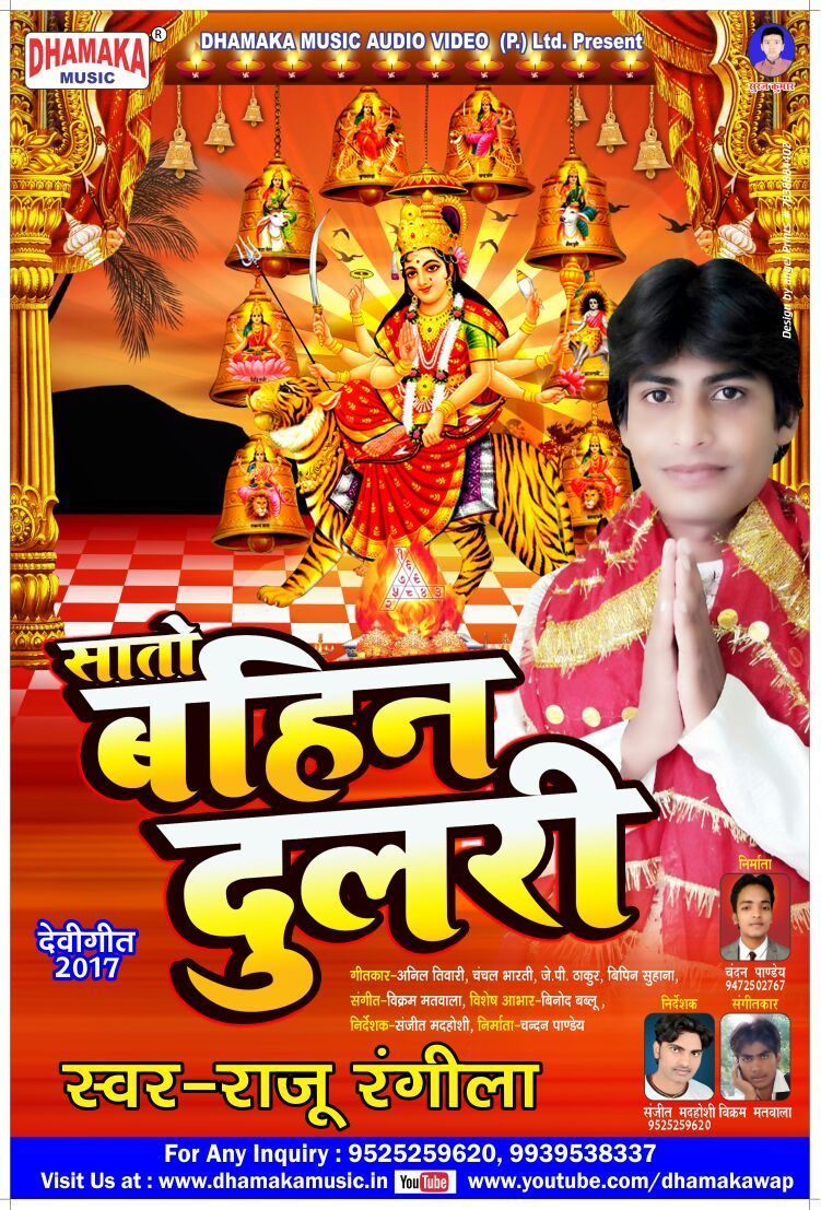 Pin By Prachi On Bhojpuri Video Song Download Songs Movie Posters Music