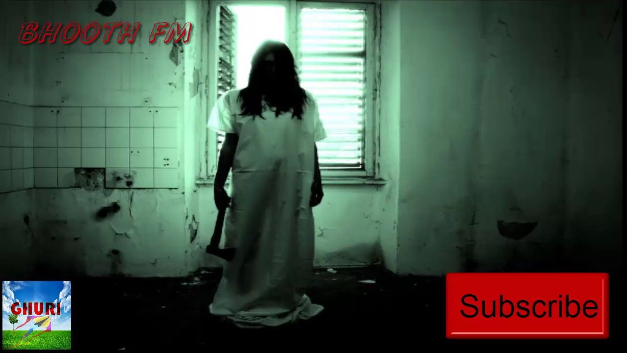 Bhoot FM 21 july 2017(2017-07-21)- ভূত এফ এম | Ghuri