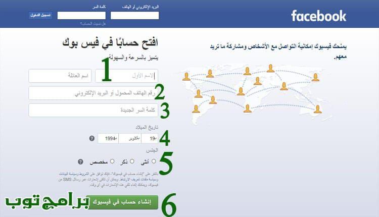 كيف تشغيل وتحميل فيس بوك للكمبيوتر 2020 مجانا Download Facebook Facebook 1 Map Map Screenshot