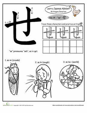 Hiragana Alphabet  Worksheets Learning And Language