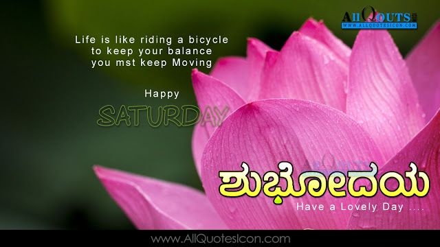 Kannada-good-morning-quotes-wshes-for-Whatsapp-Life-Facebook ...