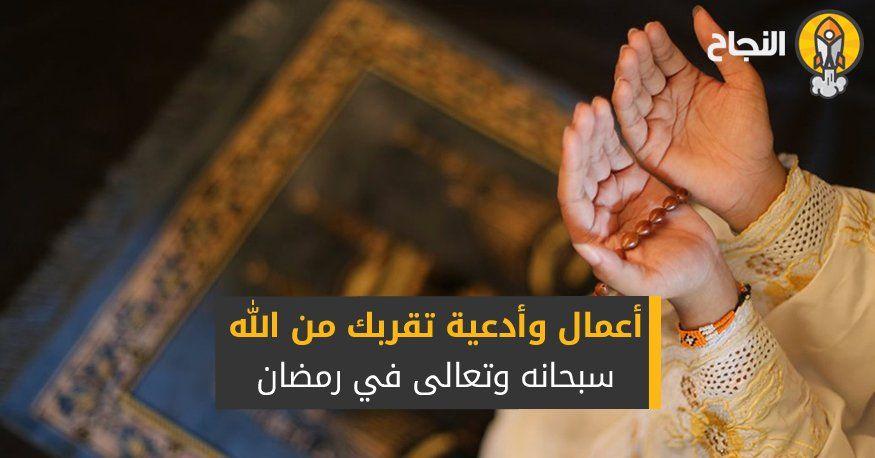أعمال وأدعية تقربك من الله سبحانه وتعالى في رمضان In 2021 Holding Hands Hands