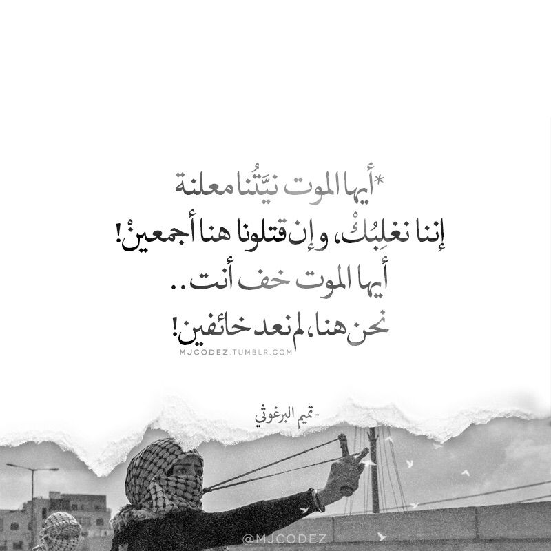 تميم البرغوثي Arabic Poetry Arabic Quotes Quotes