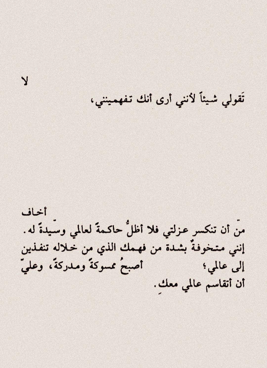 بيت المحر مات أناييس نن Quotes For Book Lovers Words Quotes Really Good Quotes