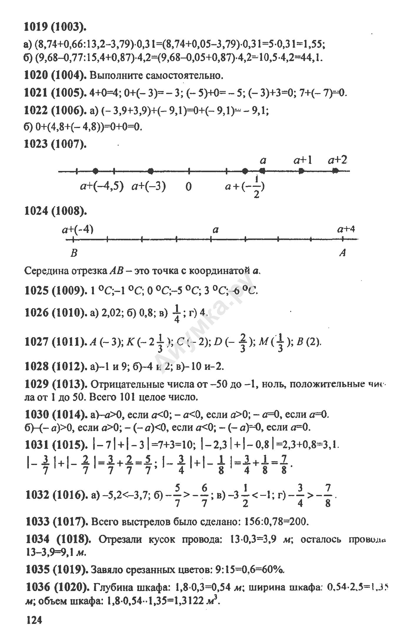 Контрольная работа по математике 2 класс за 1 полугодие перспективная начальная школа