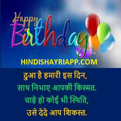 Happy birthday Shayari in Hindi, Janamdin Mubarak Shayari