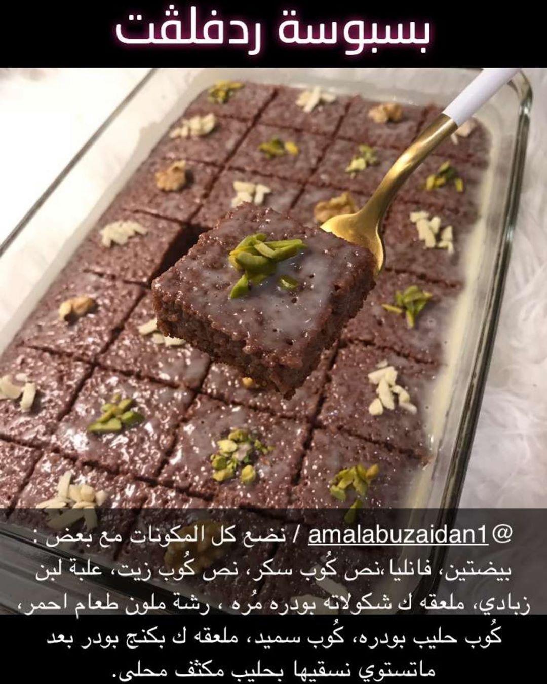 لايك وكومنت للتشجيع والاستمرار كابتشرات سنابيه الخبر السعودية افنان الباتل نجلاء عبدالعزيز اكلات خفيفه عشا اكلات خفيفه Food Desserts Brownie