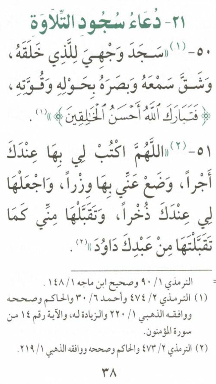 21 دعاء سجود التلاوة Noble Quran Quran Quotes