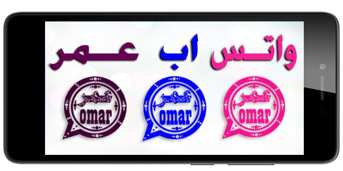 وواتساب عمر باذيب الازرق و الوردي و العنابي ضد الحظر Obwhatsapp Omar