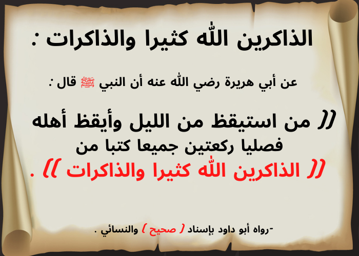 Pin By الدعوة إلى الله On أحاديث نبوية شريفة عن فضل قيام الليل وأجره Math Math Equations Arabic Calligraphy