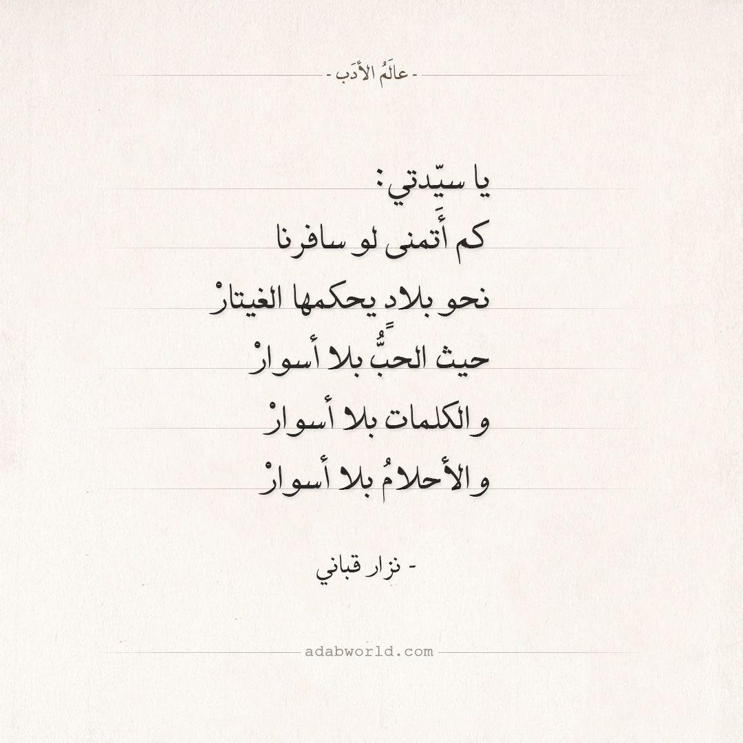 شعر نزار قباني كم أتمنى لو سافرنا عالم الأدب Poetic Words Love Words Beautiful Arabic Words