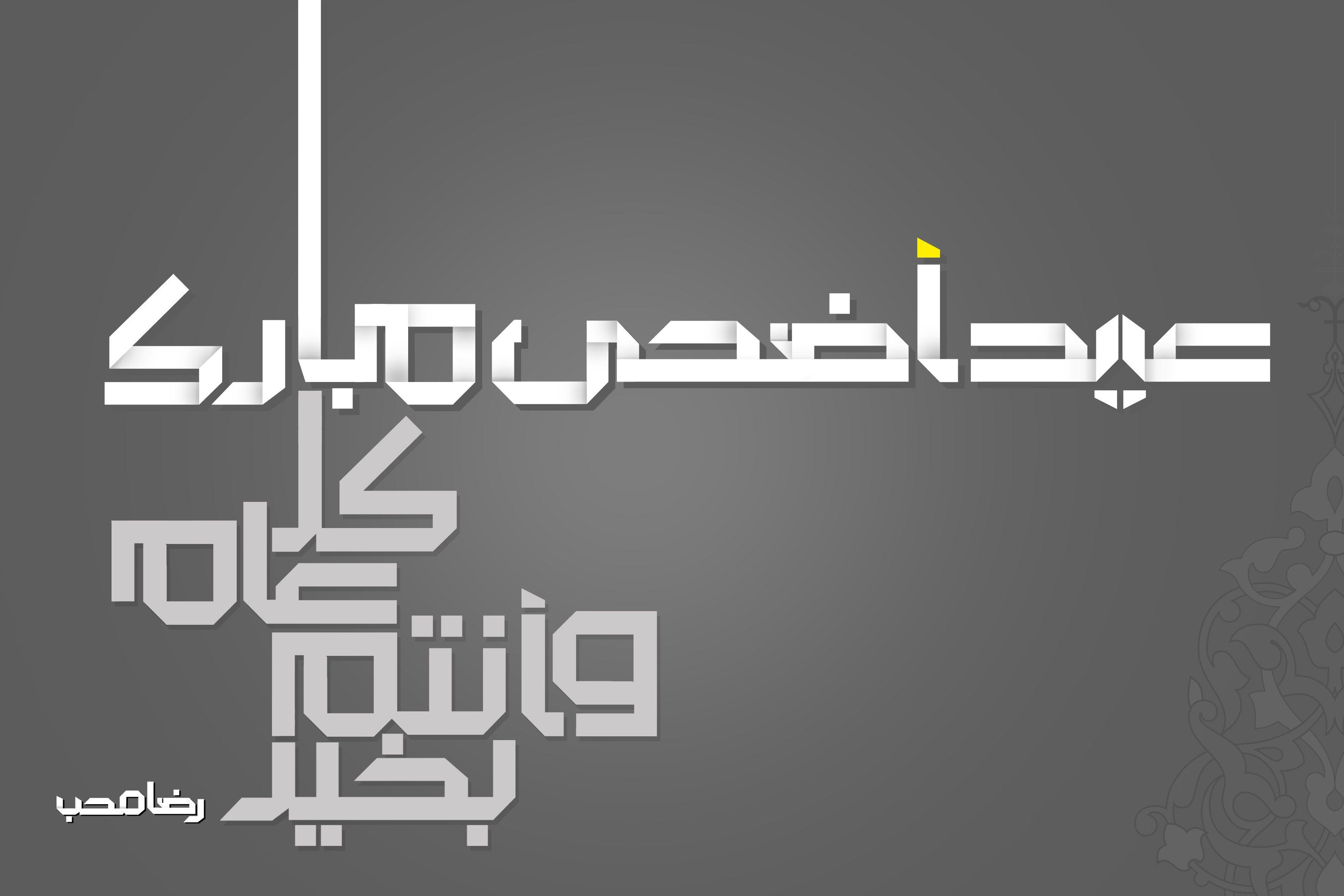 عيد أضحى مبارك Logo Design Tech Company Logos Company Logo
