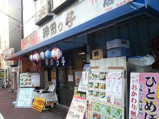 居酒屋 神田っ子 - 3-19-2 Uchikanda, Chiyoda-ku, Tōkyō / 東京都千代田区内神田3-19-2 1F