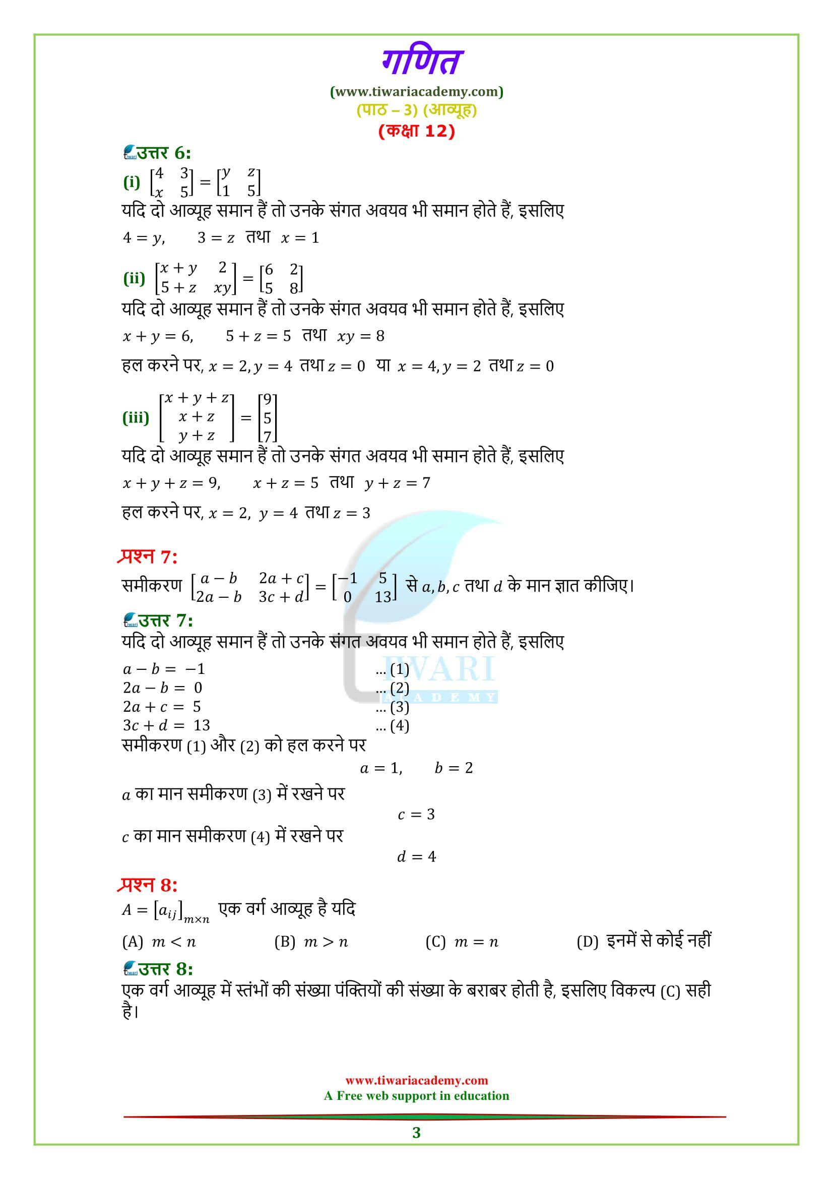 Class 12 Maths Chapter 3 Exercise 3 1 Download In Hindi Medium Pdf Class 12 Maths Math 12th Maths [ 2339 x 1653 Pixel ]