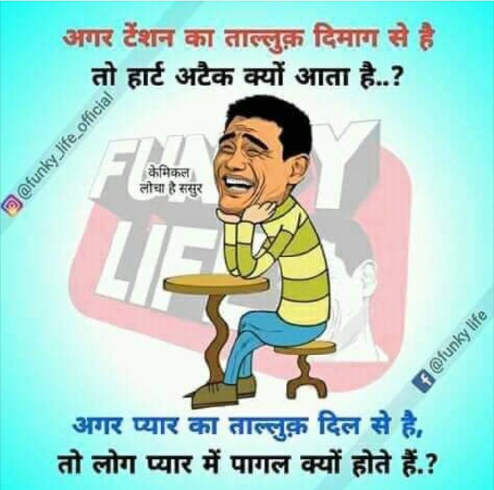 Quotes And Whatsapp Status Videos In Hindi Gujarati Marathi Very Funny Jokes Funny Jokes In Hindi Jokes Pics