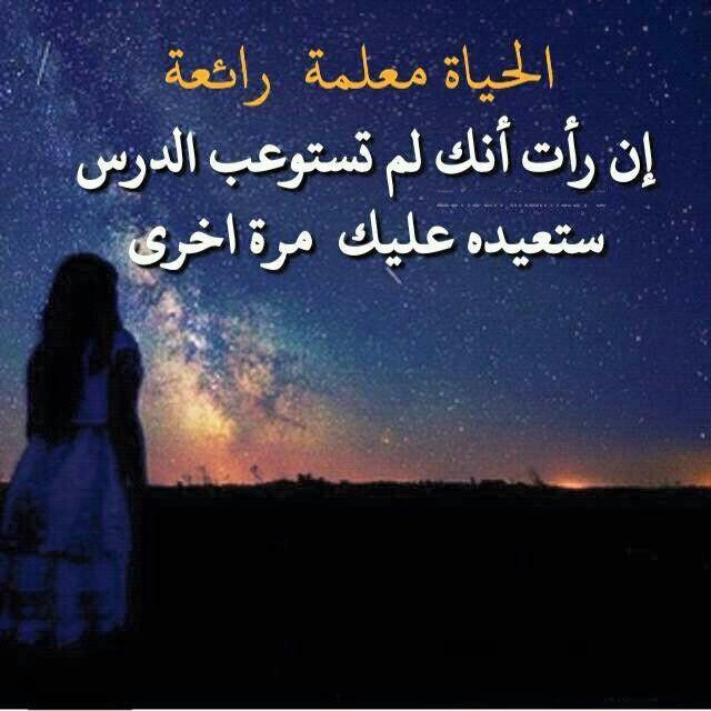 الحياة معلمة رائعة Arabic Words Quotes Arabic Quotes