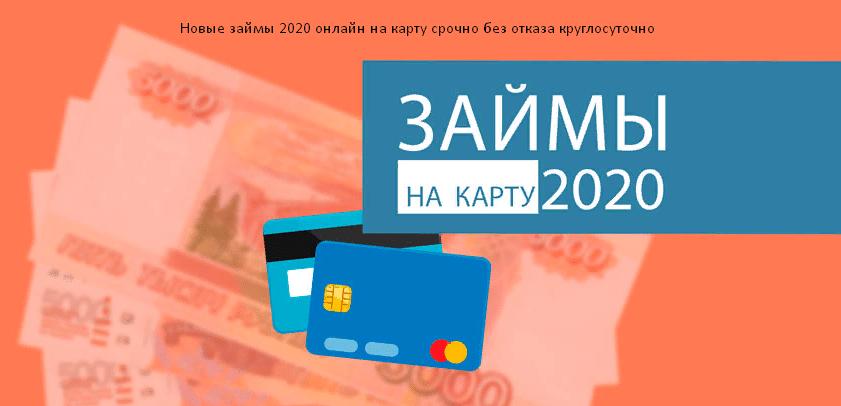новые займы 2020 онлайн на карту срочно