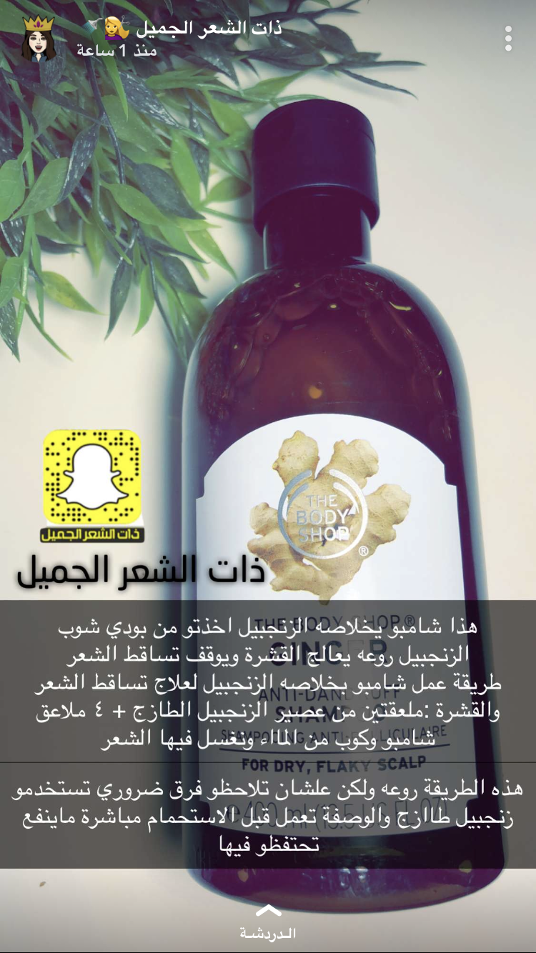 Pin By Zoz On Snaps For Beauty Hair Care Oils Skin Care Diy Masks Hair Care Recipes