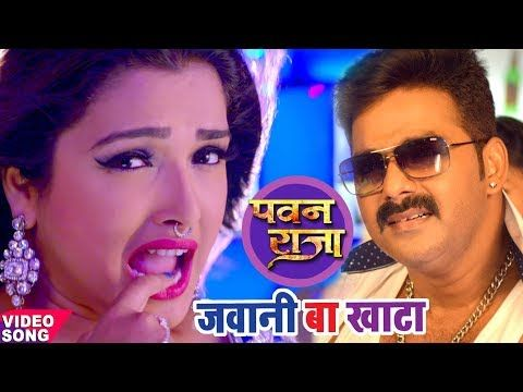 Jawani Ba Khata HD Video Song - Pawan Singh ¦ Pawan Raja - Latest