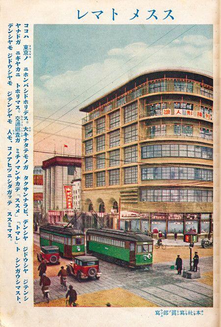 幼年倶楽部 昭和6年3月号 474 古写真 古い写真 レトロなイラスト