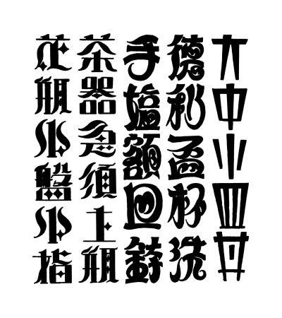 文字移植 大中小皿丼 字体 デザイン レタリング テキストデザイン