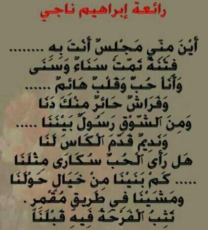 ابراهيم ناجي الأطلال ام كلثوم Words Small Words Arabic Words