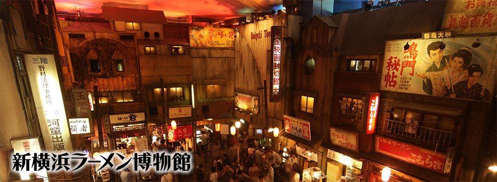 橫濱拉麵博物館的圖片搜尋結果