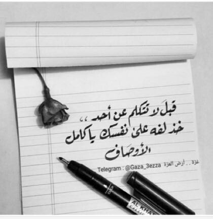 Pin By Reem Tariq On شيئ ما Ex Quotes Cool Words Words