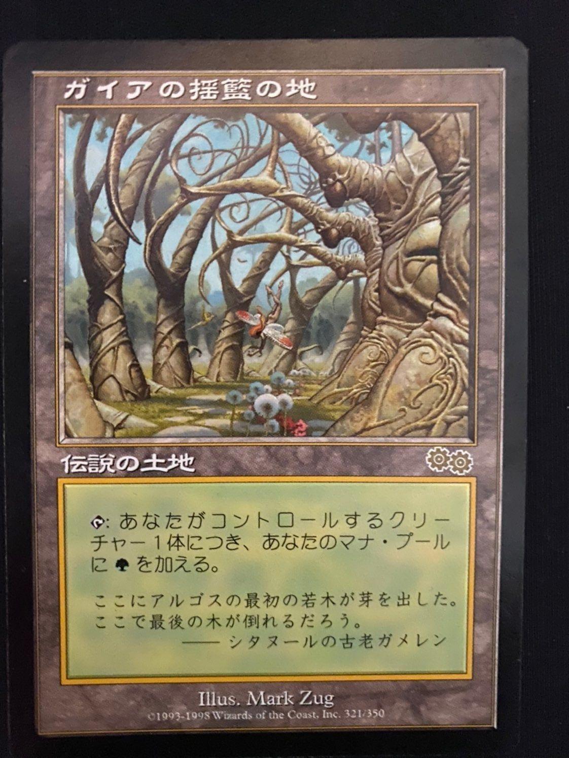 No Mercy Japanese Urza/'s Legacy mtg NM