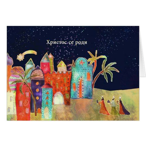 Merry christmas in serbian bethlehem holiday card pinterest merry christmas in serbian bethlehem card m4hsunfo