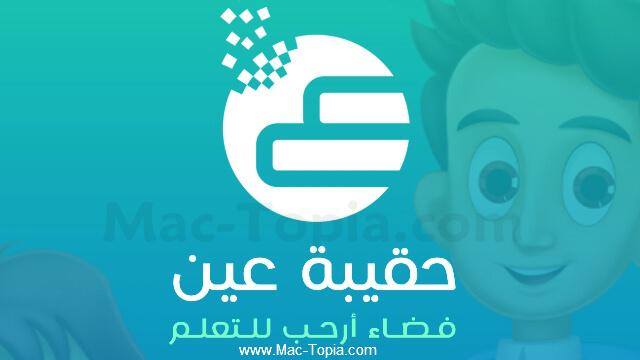 تحميل تطبيق حقيبة عين مناهج الكتب الدراسية السعودية على الجوال مجانا ماك توبيا The North Face Logo North Face Logo Retail Logos