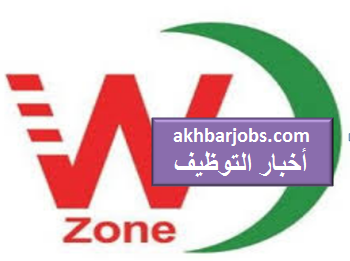 أخبار التوظيف وظائف شاغرة في دبي في محلات وماركت ويست زون West Supermarket