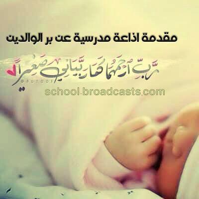 مقدمة اذاعة مدرسية عن بر الوالدين موقع اذاعات مدرسية Baby Prep Baby Onesies Baby