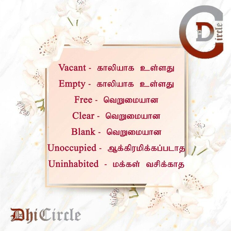 Learn English Vocabulary With Tamil Meaning Di 2020