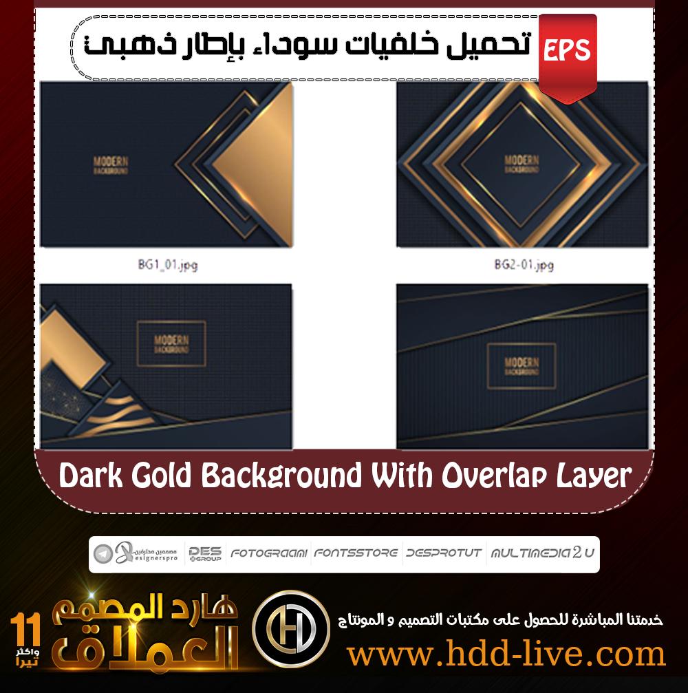 تحميل خلفيات سوداء بإطار ذهبي هارد المصمم العملاق Gold Background Dark Gold Background
